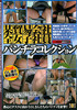 Famous Import-Export Company Panty Shot Collection
